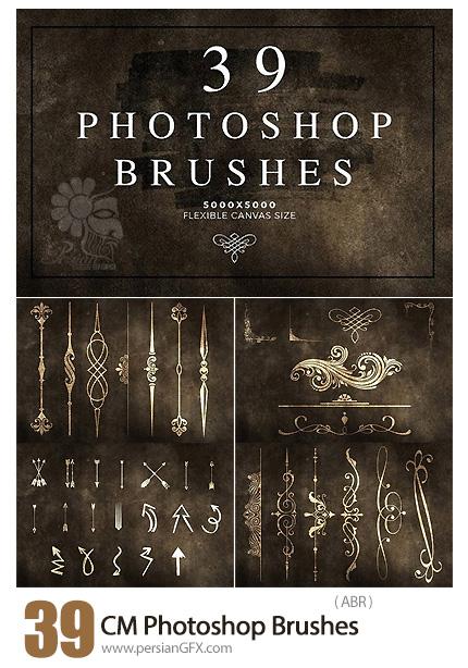 دانلود 39 براش فتوشاپ عناصر تزئینی متنوع - CM 39 Photoshop Brushes