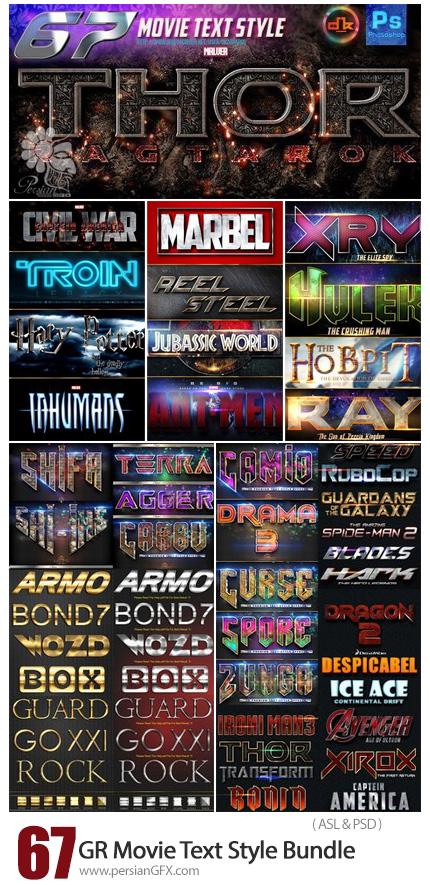 دانلود استایل فتوشاپ با 67 افکت لایه سینمایی برای متن از گرافیک ریور - Graphicriver 67 Movie Text Style Bundle