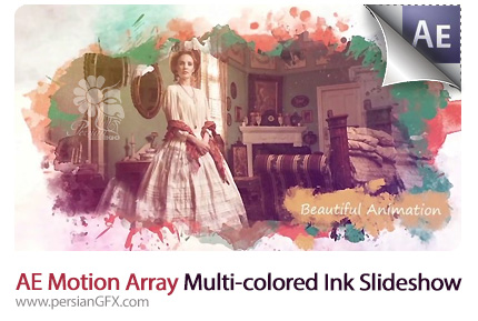 دانلود پروژه آماده افترافکت اسلاید شو تصاویر با افکت پاشیدن جوهر رنگارنگ به همراه آموزش ویدئویی - Motion Array Multi-colored Ink Slideshow AE Project
