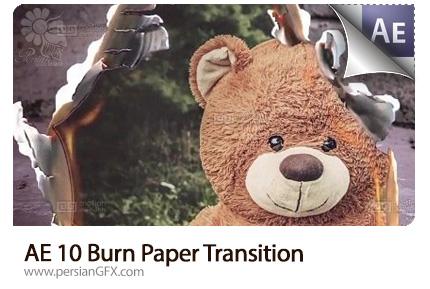 دانلود 10 ترانزیشن سوزاندن کاغذ برای افترافکت به همراه آموزش ویدئویی - Motion Elements 10 Burn Paper Transition After Effects Project