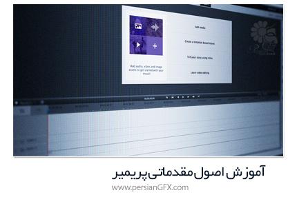 دانلود آموزش اصول مقدماتی پریمیر از Pluralsight - Pluralsight Premiere Elements Fundamentals