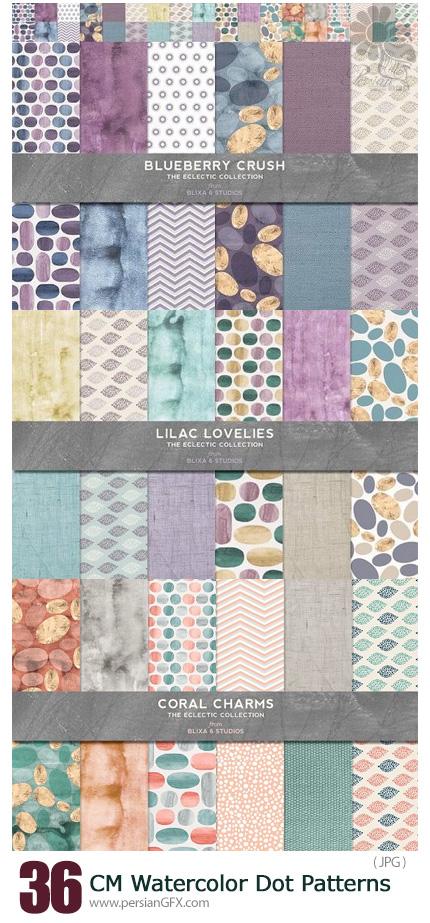 دانلود 36 پترن طرح دار آبرنگی برای طراحی - CM 36 Watercolor Dot Patterns