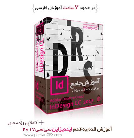 آموزش ایندیزاین سی سی ۲۰۱۷ کاملا کاربردی و پروژه محور به زبان فارسی + فایل های مورد نیاز برای تمرین