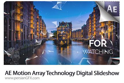 دانلود پروژه آماده افترافکت اسلایدشو تصاویر با افکت دیجیتالی پیشرفته - Motion Array Technology Digital Slideshow After Effects Project