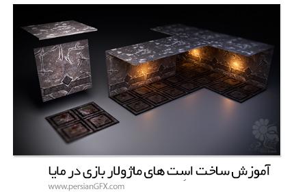 دانلود آموزش ساخت اسِت های ماژولار بازی در مایا از Pluralsight - Pluralsight Creating Modular Game Assets In Maya
