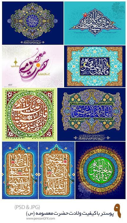 دانلود 9 پوستر با کیفیت ولادت حضرت معصومه سلام الله علیها