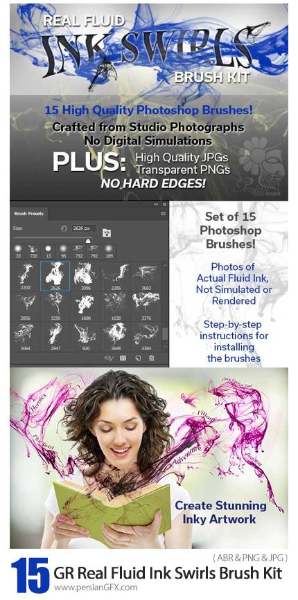 دانلود براش فتوشاپ مایع یا قطرات جوهر سیال برای طراحی به همراه آموزش ویدئویی از گرافیک ریور - Graphicriver Real Fluid Ink Swirls Brush Kit