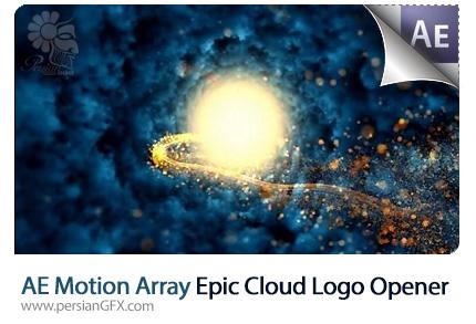 دانلود پروژه آماده افترافکت نمایش لوگو با افکت های Mition FX - Motion Array Epic Cloud Logo Opener After Effects Project