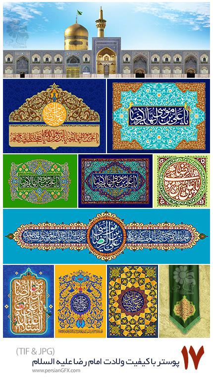 دانلود 17 پوستر با کیفیت ولادت امام رضا علیه السلام