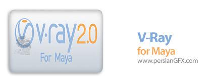 دانلود پلاگین ویری برای مایا - V-Ray v2.20.01 For Maya 2009-2013 +v3.05 For Maya 2014 + v3.60.04 For Maya 2015-2018