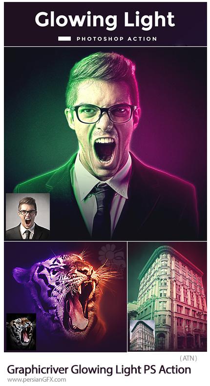 دانلود اکشن فتوشاپ ایجاد افکت نورهای رنگی درخشان بر روی تصاویر از گرافیک ریور - Graphicriver Glowing Light Photoshop Action