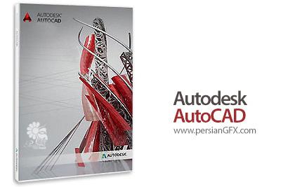 دانلود اتوکد، نرم افزار نقشهکشی و طراحی صنعتی - Autodesk AutoCAD + LT 2018.1 x86/x64 + Product Help
