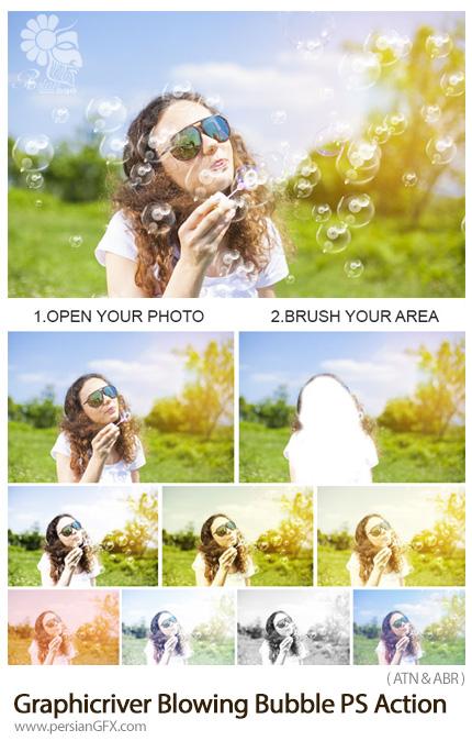 دانلود اکشن فتوشاپ ایجاد افکت حباب آب بر روی تصاویر از گرافیک ریور - Graphicriver Blowing Bubble Photoshop Action
