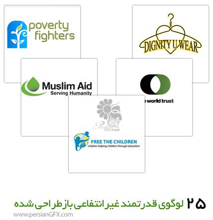 25 لوگوی قدرتمند بازسازی شده از سازمان هایی غیرانتفاعی و موسسات خیریه
