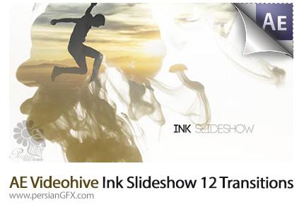 دانلود پروژه آماده افترافکت اسلایدشو تصاویر با 12 ترانزیشن جوهری به همراه آموزش ویدئویی از ویدئوهایو - Videohive Ink Slideshow 12 Transitions AE Templates