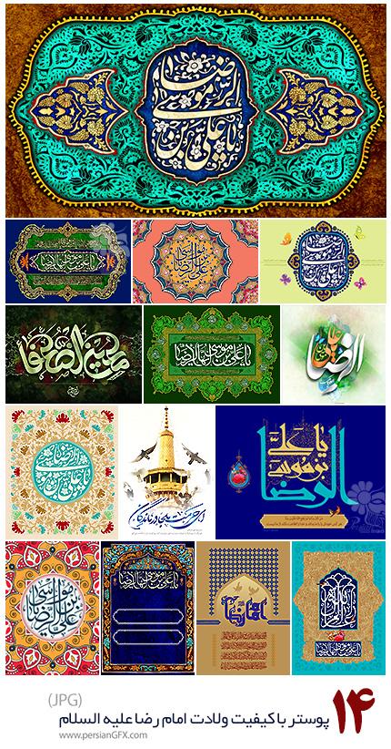 دانلود 14 پوستر با کیفیت ولادت امام رضا علیه السلام