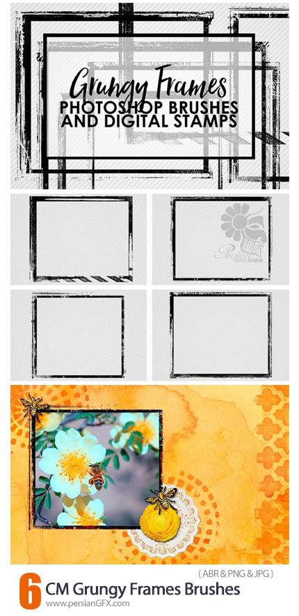 دانلود 6 براش فتوشاپ فریم گرانج - CM Grungy Frames Brushes