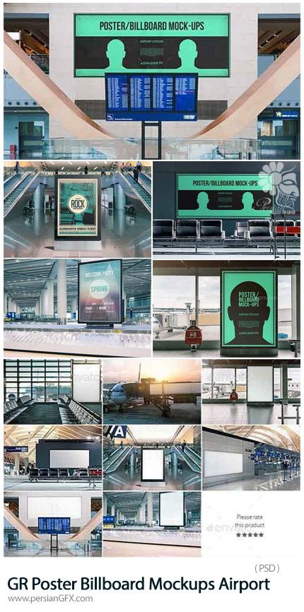 دانلود 8 موکاپ لایه باز پوستر و بیلبورد تبلیغاتی مترو، فرودگاه، فروشگاه و ایستگاهها از گرافیک ریور - Graphicriver Poster Billboard Mockups Airport Edition