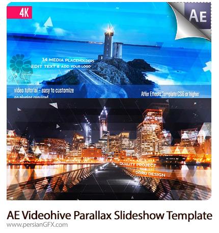 دانلود پروژه آماده افترافکت اسلایدشو تصاویر با افکت پارالاکس به همراه آموزش ویدئویی از ویدئوهایو - Videohive Parallax Slideshow After Effects Templates