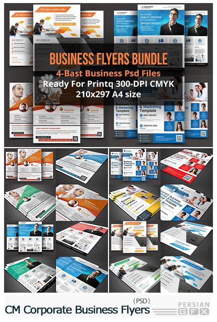 دانلود مجموعه قالب لایه باز فلایرهای تجاری متنوع - CM Corporate Business Flyers Bundle