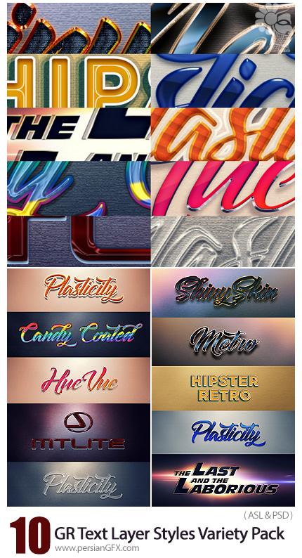دانلود استایل فتوشاپ با 10 افکت لایه باز متن متنوع از گرافیک ریور - Graphicriver Text Layer Styles Variety Pack