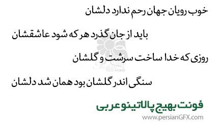 دانلود فونت بهیج پالاتینو عربی - Bahij Palatino Arabic