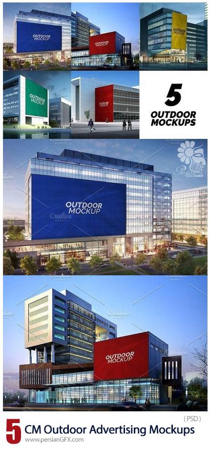 دانلود 5 موکاپ لایه باز بنرهای تبلیغاتی محیطی - CM 5 Outdoor Advertising Mockups