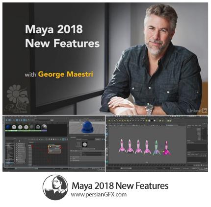 دانلود آموزش آشنایی با ویژگی های جدید مایا 2018 از لیندا - Lynda Maya 2018 New Features