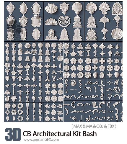 دانلود مجموعه مدل های سه بعدی عناصر تزئینی گل و بوته کامپوزیت برای طراحی معماری - CB Architectural Kit Bash