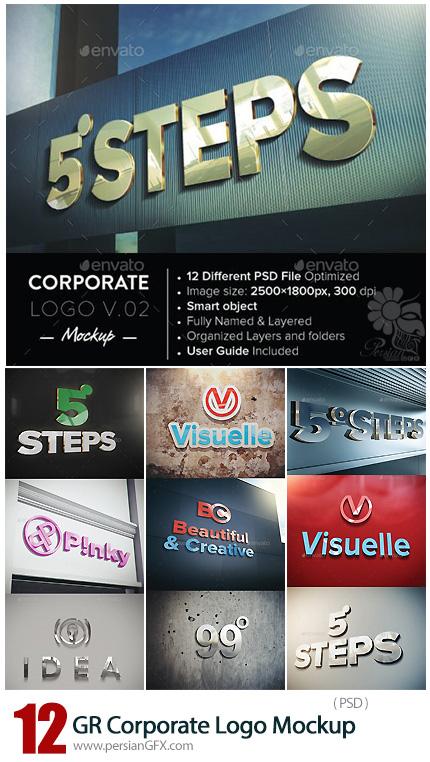 دانلود 12 موکاپ لایه باز آرم و لوگوی سه بعدی چاپی از گرافیک ریور - GraphicRiver Corporate Logo Mockup