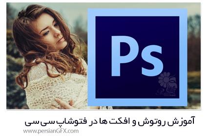 دانلود آموزش روتوش و افکت ها در فتوشاپ سی سی از یودمی - Udemy Adobe Photoshop CC Retouching And Effects Masterclass