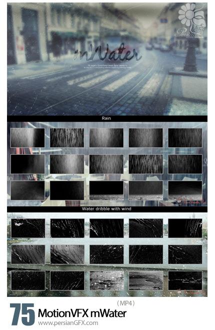 دانلود 75 افکت ویدئویی باران و حرکت قطرات آب از MotionVFX - MotionVFX mWater