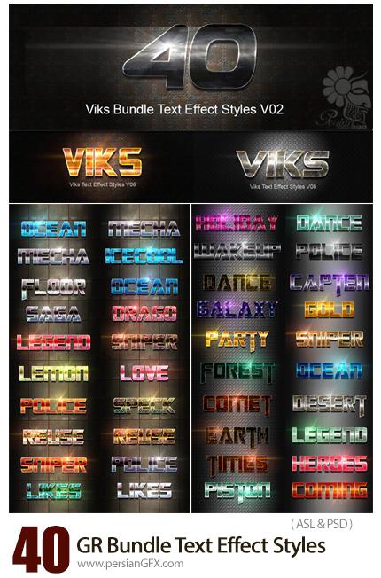 دانلود مجموعه استایل فتوشاپ با 40 افکت متن متنوع از گرافیک ریور - Graphicriver 40 Viks Bundle Text Effect Styles