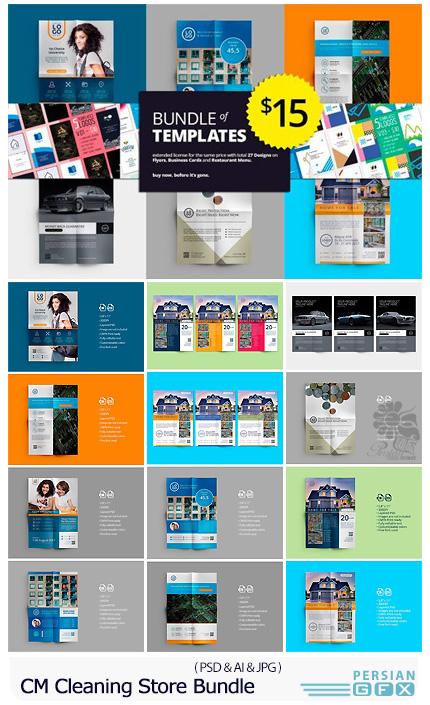دانلود مجموعه تصاویر لایه باز و وکتور کارت ویزیت، فلایر تبلیغاتی و منوی رستوران - CM Cleaning Store Bundle