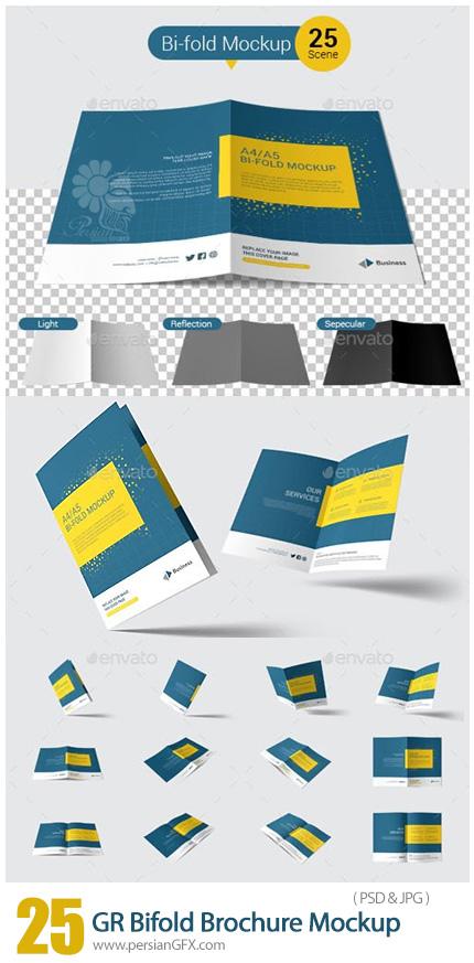 دانلود 25 موکاپ لایه باز بروشورهای دولت به همراه تکسچر کفپوش از گرافیک ریور - Graphicriver Bifold Brochure Mockup