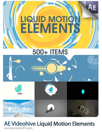 دانلود بیش از 500 ترانزیشن آماده، المان مایعات متحرک و قالب نمایش لوگو در افترافکت به همراه آموزش ویدئویی از ویدئوهایو - Videohive Liquid Motion Elements After