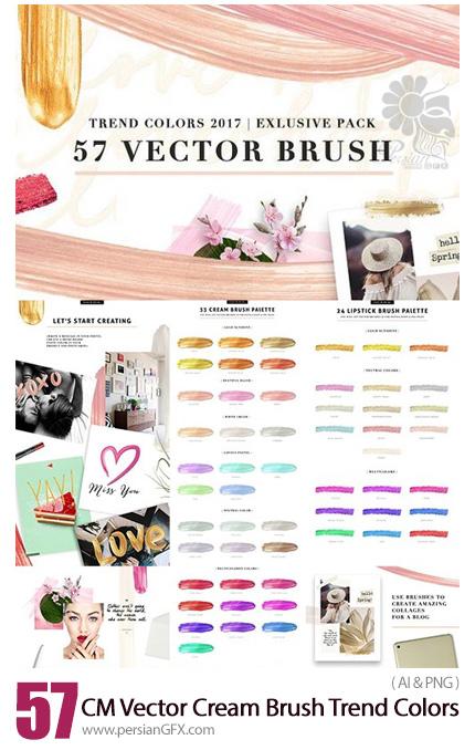 دانلود 57 براش رنگ های آرایشی، کِرِم، رژ لب و ... برای ایلوستریتور - CM 57 Vector Сream Brush Trend Colors