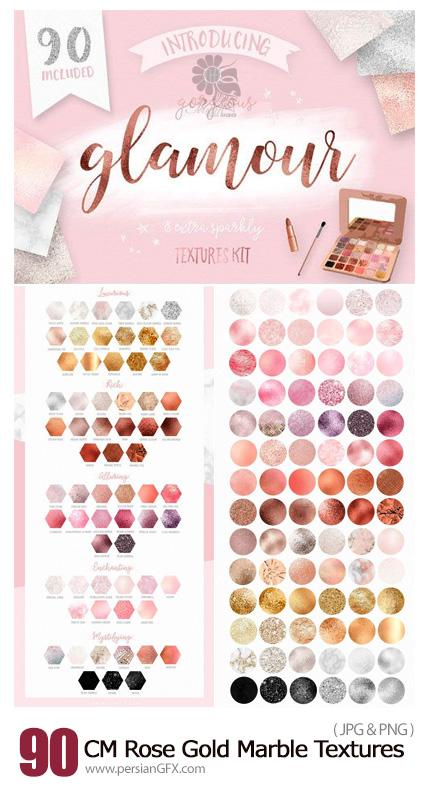 دانلود 90 تکسچر با کیفیت براق رنگ رز گلد لوازم آرایشی، سایه، رژ لب و سنگ مرمر برای طراحی - CM Glitter Rose Gold Marble Textures