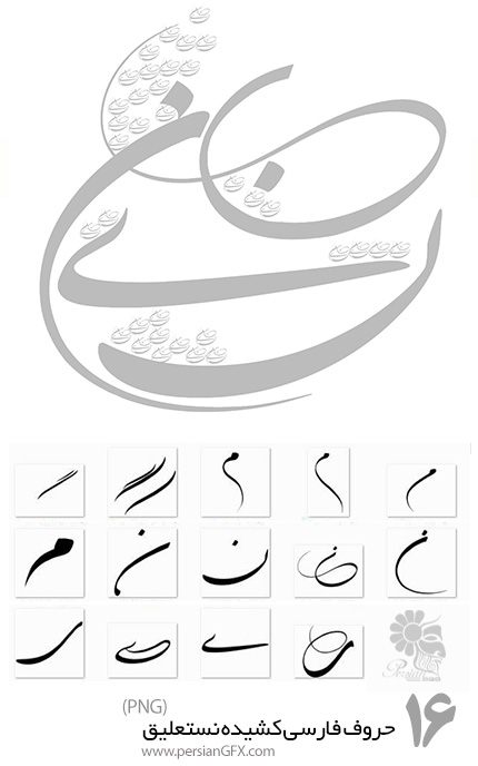 دانلود 16 حرف فارسی کشیده نستعلیق مناسب تایپوگرافی