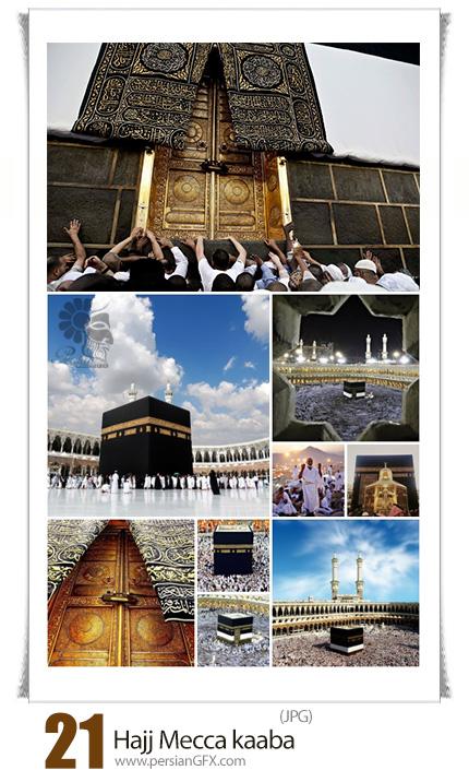 دانلود تصاویر با کیفیت مکه، حج، کعبه و خانه خدا - Hajj Mecca Kaaba