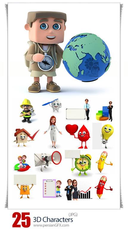 دانلود تصاویر با کیفیت کاراکترهای کارتونی سه بعدی - 3D Characters