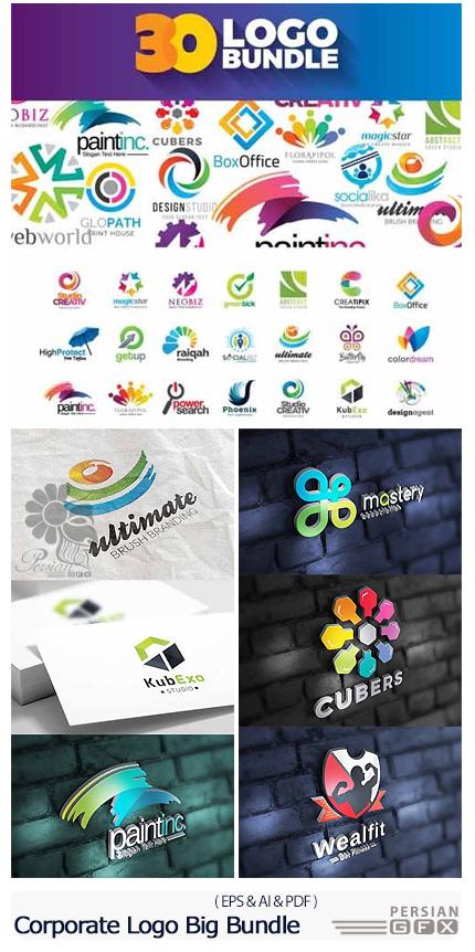 دانلود 30 تصویر وکتور آرم و لوگوی متنوع - Corporate Logo Big Bundle