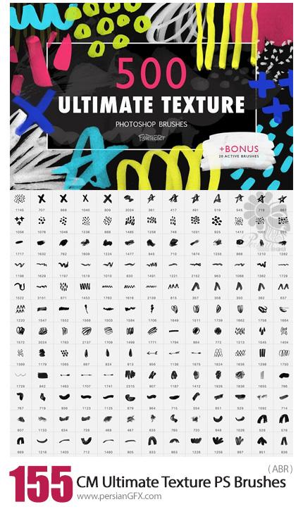 دانلود 500 براش متنوع فتوشاپ به همراه آموزش ویدئویی - CM Ultimate Texture 500 PS Brushes