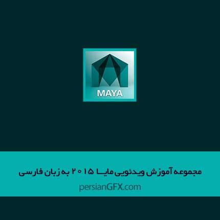 دانلود مجموعه آموزش ویدئویی مایا 2015 به زبان فارسی - Maya 2015