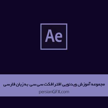 دانلود مجموعه آموزش افترافکت سی سی - After Effects CC 2014 به زبان فارسی ( رایگان بیاموزید )