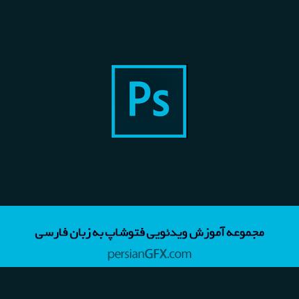 دانلود مجموعه آموزش فتوشاپ سی سی - Photoshop CC 2014 به زبان فارسی ( رایگان بیاموزید )