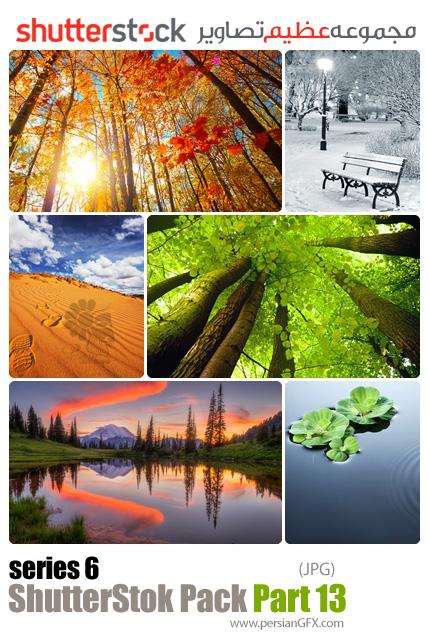 دانلود مجموعه عظیم تصاویر شاتر استوک - سری ششم - بخش سیزدهم: طبیعت