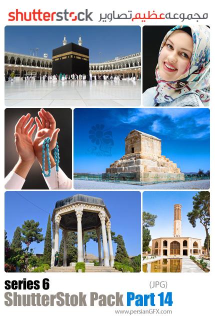دانلود مجموعه عظیم تصاویر شاتر استوک - سری ششم - بخش چهاردهم: ایران و اسلام