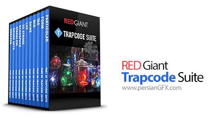 دانلود پلاگین طراحی انیمیشن های سه بعدی و موشن گرافیک برای افترافکت - Red Giant Trapcode Suite v14.0 x64