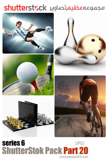دانلود مجموعه عظیم تصاویر شاتر استوک - سری ششم - بخش بیستم: ورزش